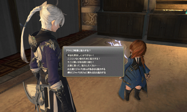 FF14_201707_60.png