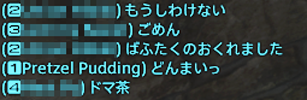FF14_201708_86.png