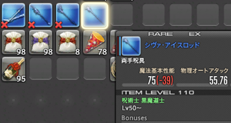 FF14_201711_32.png