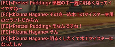 FF14_201712_15.png