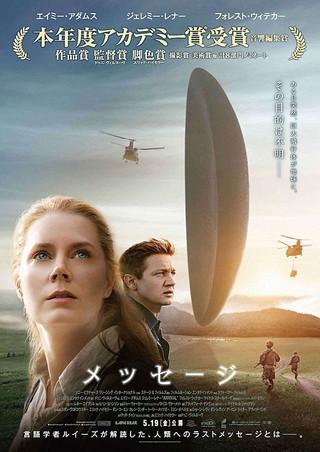 映画「メッセージ」のポスター