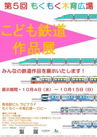 170919 第5回こども鉄道作品展ポスターA2版Rev1