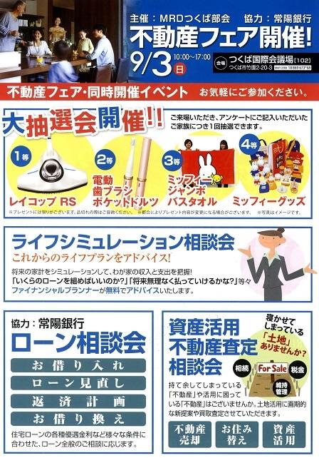 不動産フェア(9月3日開催)