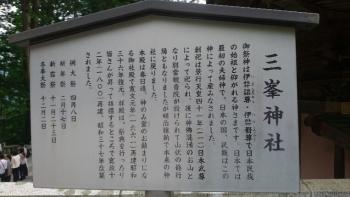 三峯神社の説明看板