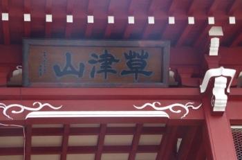 光泉寺山門アップ~!!!