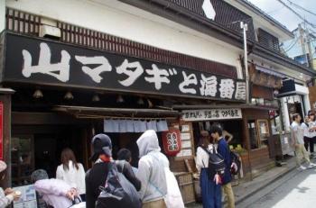 草津温泉・またぎ料理・海番屋