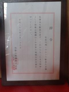 和歌山電鐵 その15