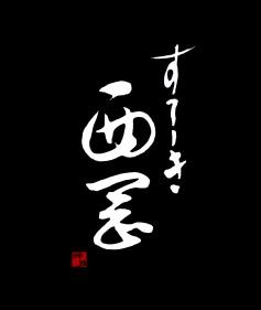 s_nisioka_2017051318281902e.jpg