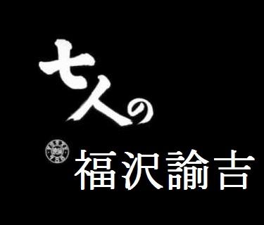 y_fukuzawa.jpg