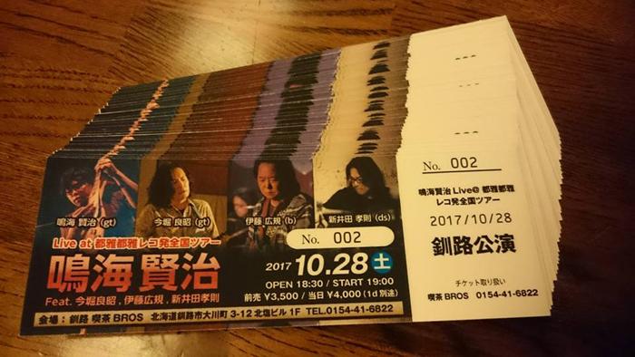 釧路チケット17秋