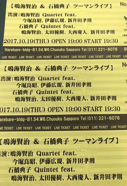 札幌チケット17秋