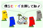 モアイ探せPOP_01