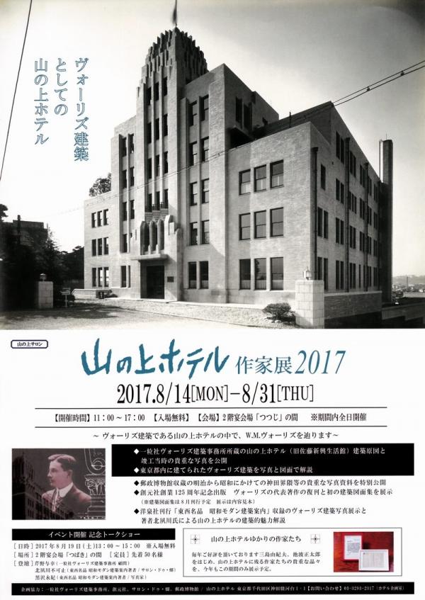 山の上ホテル作家展2017_0001_800