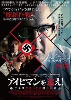 Eichmannwooe.jpg