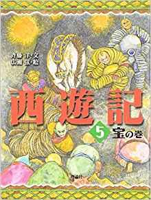 saiyuki5.jpg