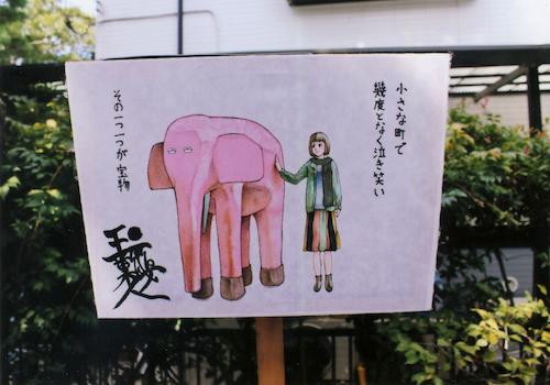 ピンク象ひる