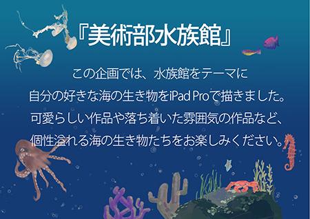 美術部水族館 説明プレート-トリミング