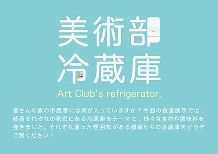 冷蔵庫企画説明文 -トリミング