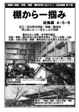 2017総集編表紙03