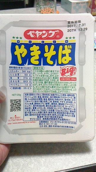 ぺやんぐ1706-01