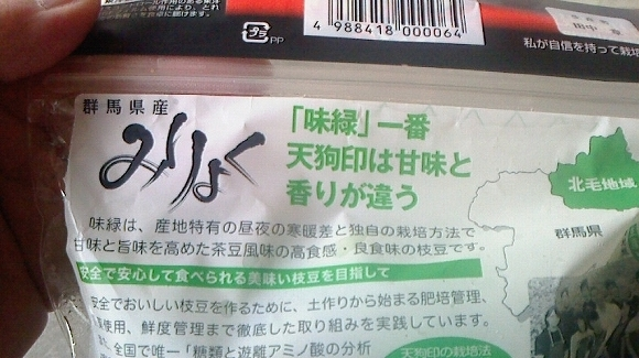 ぢやうしうのまめ170813-02