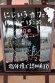 8月認カフェ