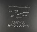 kazakiri_clear_20170915205857c06.jpg