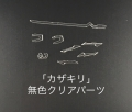 kazakiri_clear.jpg