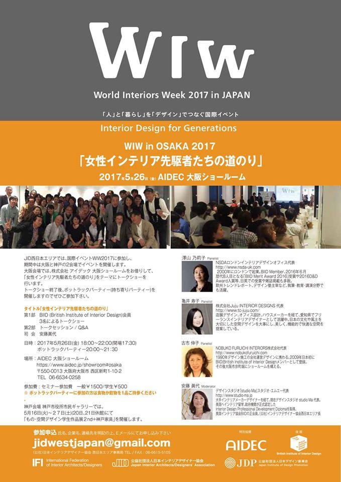 WIW in OSAKA 2017
