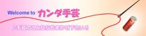 カンダ手芸8
