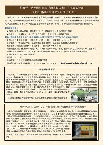 8月12日チラシ裏(ブログ)