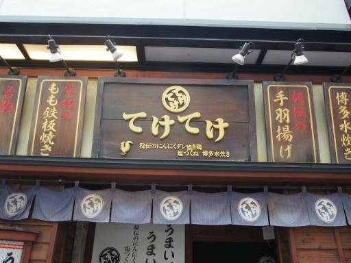 20170516・中野ネオン15