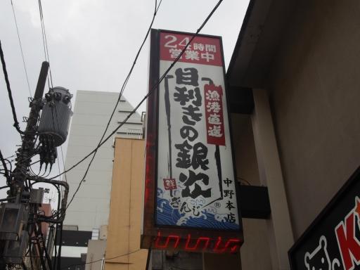 20170516・中野ネオン13