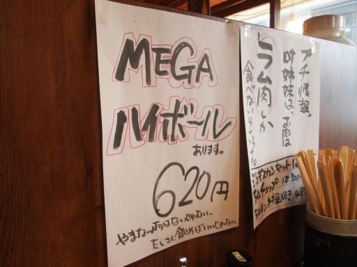 20170516・中野ネオン24
