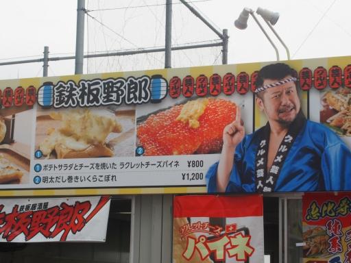 20170516・中野ビミョー11