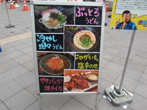 20170516・中野ビミョー09