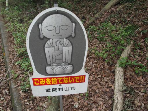 20170604・武蔵村山の秘密基地3-24・謎の地蔵