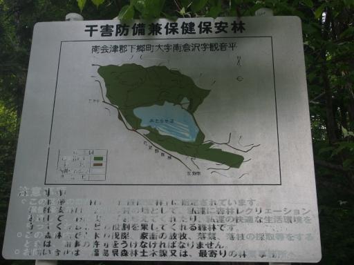 20170619・湿原とヒメサユリの旅9-02・大