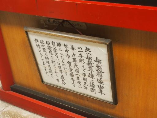 20170723・花歴史温泉4-15・中