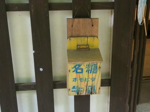 20170723・花歴史温泉・ネオン04