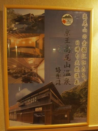 20170723・花歴史温泉・ネオン18