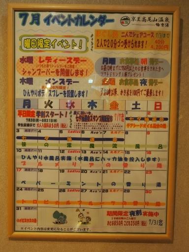 20170723・花歴史温泉・ネオン15=高尾山温泉