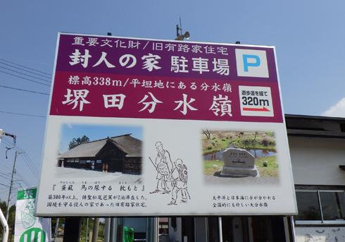 堺田分水嶺2017-1