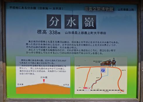 堺田分水嶺2017-13