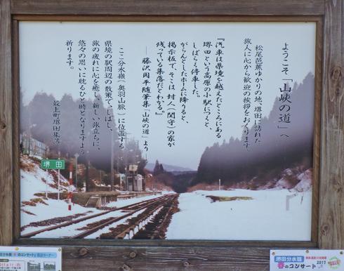 堺田分水嶺2017-16