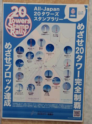 別府タワー2017-4
