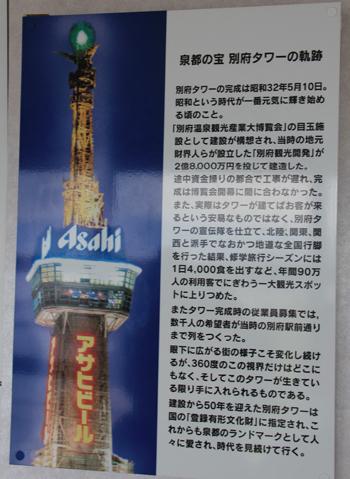 別府タワー2017-6