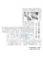 日刊建設新聞(2017_08_29)-5 A4