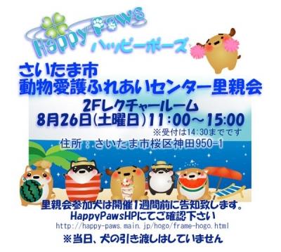 thumbnail_ふれあい170826-1