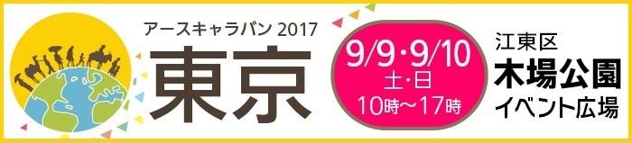 ec2017_tokyo_00ex.jpg